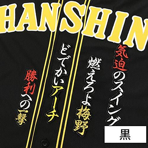 阪神タイガース 刺繍ワッペン 梅野 応援歌 梅野隆太郎 (黒)