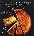 カオリーヌ菓子店のチーズケーキ