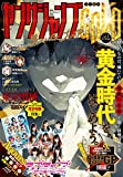 週刊ヤングジャンプ増刊 ヤングジャンプGOLD vol.1 (未分類)