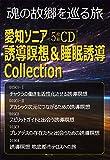 愛知ソニア誘導瞑想&睡眠誘導(5枚組CD)コレクション<魂の故郷を巡る旅>