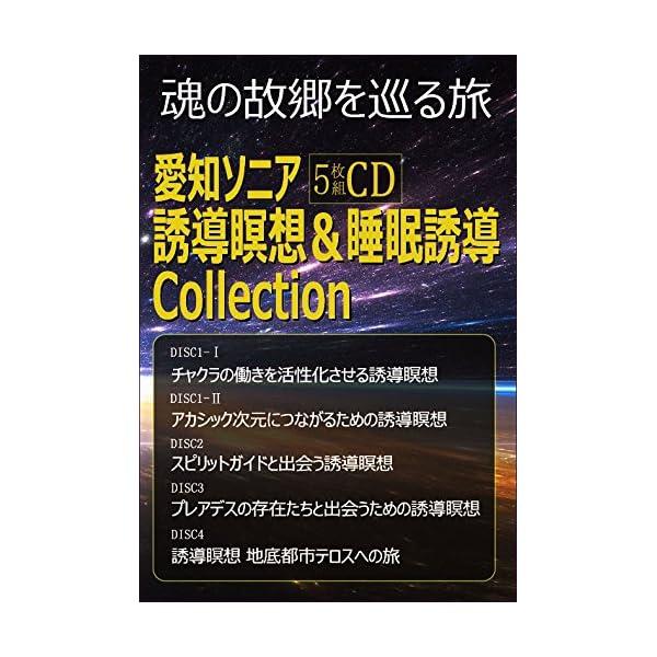 愛知ソニア誘導瞑想&睡眠誘導(5枚組CD)コレク...の商品画像