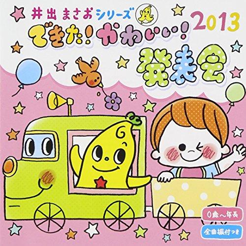2013 井出まさお発表会 できた!かわいい!発表会