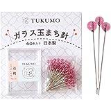 TUKUMO ガラス玉まち針 半透明 待針 待ち針 ストリングアート パッチワーク 耐熱 かわいい カラー多数 (桃)