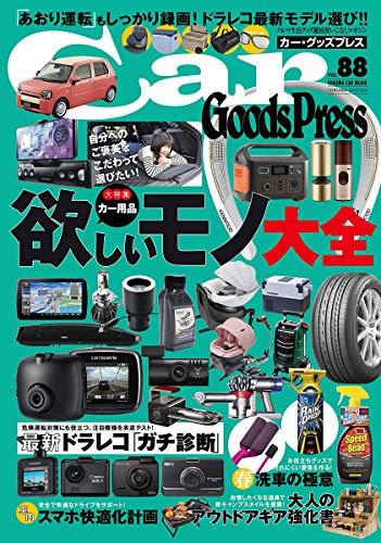 カー・グッズプレス vol.88 (TOKUMA Car Mook)