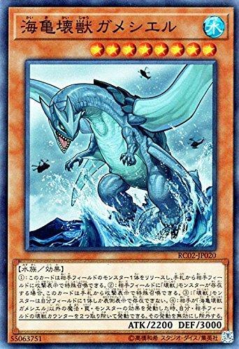 海亀壊獣ガメシエル スーパーレア 遊戯王 レアリティコレクション 20th rc02-jp020