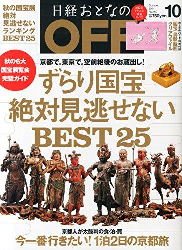 日経おとなのOFF 2014年10月号の詳細を見る