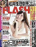 FLASH (フラッシュ) 2019年 4/9 号 [雑誌]
