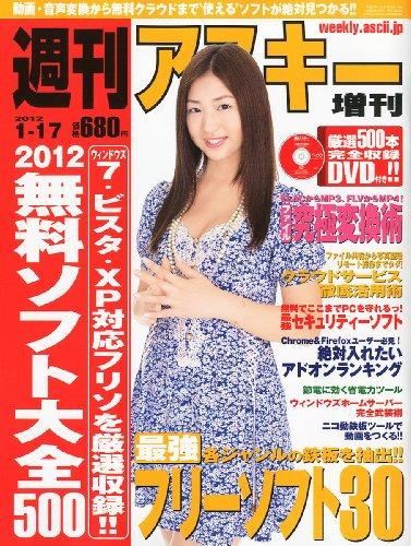 週刊アスキー増刊 2012無料ソフト大全500 2012年 1/17号 [雑誌]の詳細を見る