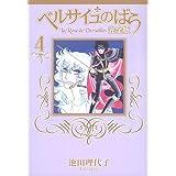 ベルサイユのばら 完全版 4 (集英社ガールズコミックス)