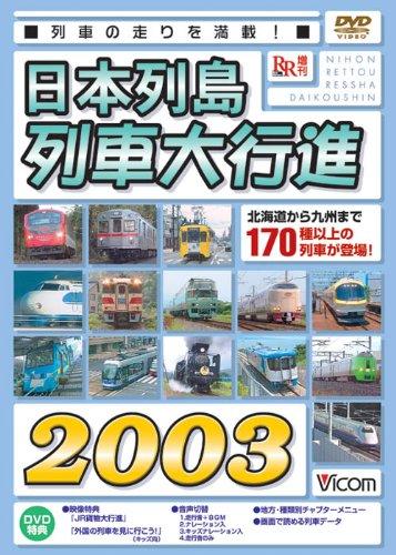 日本列島列車大行進2003 [DVD]