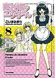 家政婦のエツ子さん(8) (バンブーコミックス 4コマセレクション)