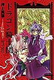 ドラゴン騎士団(4) (ウィングス・コミックス)