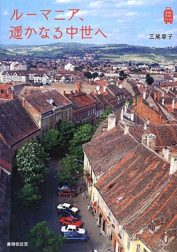 ルーマニア、遥かなる中世へ (KanKanTrip) (Kan Kan Trip)の詳細を見る