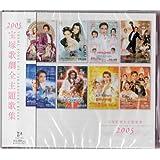 「2005宝塚歌劇全主題歌集」