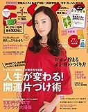 ESSE(エッセ) 2017 年 01 月号増刊・新年特大号 (B01M5E356M)