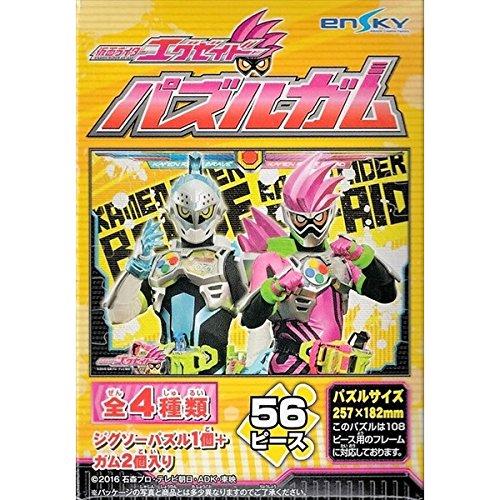 仮面ライダーエグゼイド パズルガム 8個入りBOX(食玩)
