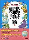三省堂 例解小学四字熟語辞典 第二版
