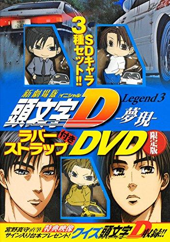 『新劇場版「頭文字D」Legend3-夢現-』ラバーストラップ付きDVD限定版 (講談社キャラクターズライツ)