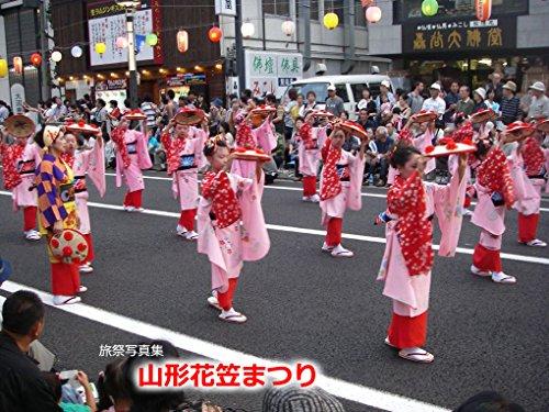 旅祭写真集・山形花笠まつり