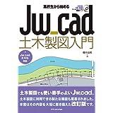 高校生から始めるJw_cad土木製図入門[Jw_cad8.10b対応]