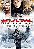 ホワイトアウト フローズン・リベンジ[DVD]