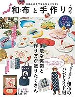 和布と手作り 第2号 -にほんの布で楽しむものづくり- (Musashi Mook)