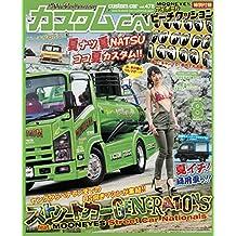 カスタムCAR (カスタムカー) 2018年 08月号 vol.478 [雑誌]