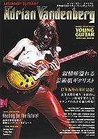 レジェンダリー・ギタリスト 特集●エイドリアン・ヴァンデンバーグ (シンコー・ミュージックMOOK)