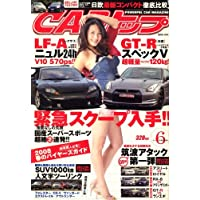CAR (カー) トップ 2008年 06月号 [雑誌]