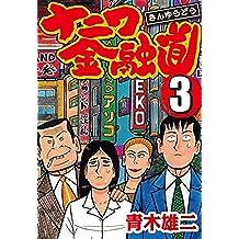 ナニワ金融道 3