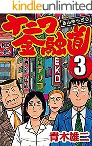 ナニワ金融道 3巻 表紙画像