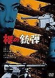 裸の銃弾[DVD]