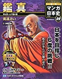 週刊マンガ日本史 改訂版 2015年 4/12 号 [雑誌] 画像