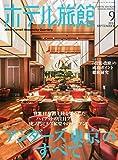月刊 ホテル旅館 2014年 09月号 [雑誌]