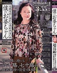 僕のお婆ちゃん(SANWA MOOK) (SANWA MOOK 超熟シリ-ズ 2)