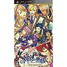 神々の悪戯 InFinite 通常版 (特典なし) - PSP