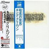 暗黒の世界~40周年記念エディション(紙ジャケット仕様)