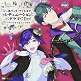 PSPソフト 「 ジュエリック・ナイトメア 」 シチュエーションドラマCD Vol.2 ~ サファイア&エメラルド ~/