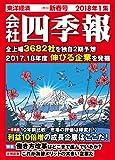 会社四季報 2018年1集新春号 [雑誌]