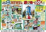 まっぷる 関東・首都圏発 家族でおでかけ 夏休み号 (マップルマガジン) 画像