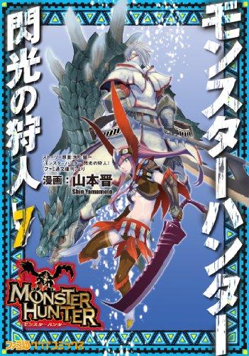 モンスターハンター閃光の狩人(7)