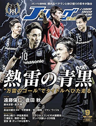 J LEAGUE SOCCER KING (Jリーグサッカーキング) 2017年 09 月号【ガンバ大阪】[雑誌]