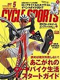 今月の「サイクルスポーツ」(2017年3月)