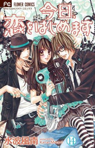 今日、恋をはじめます 14 (少コミフラワーコミックス)の詳細を見る