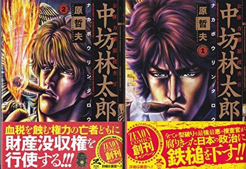 公権力横領捜査官 中坊林太郎 コミック 1-2巻セット