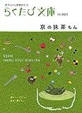 京の抹茶もん (らくたび文庫 No. 3)