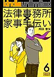 法律事務所×家事手伝い6 不動正義と水沢花梨と真夏のトレース