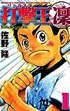 打撃王 凜(1) (月刊少年マガジンコミックス)