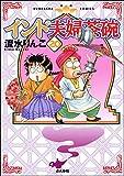 インド夫婦茶碗 (20) (ぶんか社コミックス)