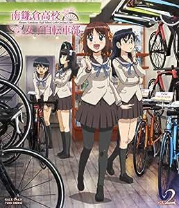 南鎌倉高校女子自転車部 VOL.2 [Blu-ray]